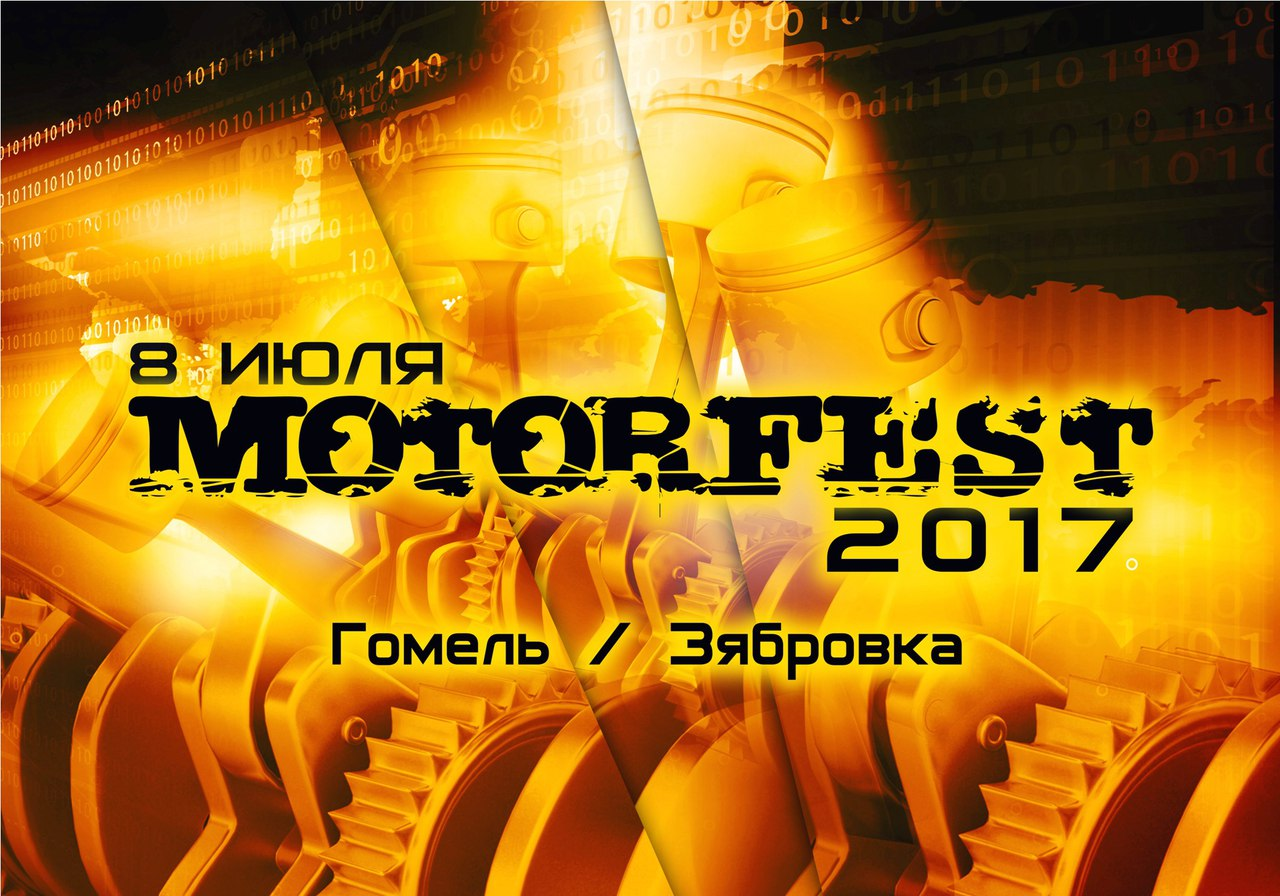 Фото прошедшего фестиваля MOTORFEST 2017