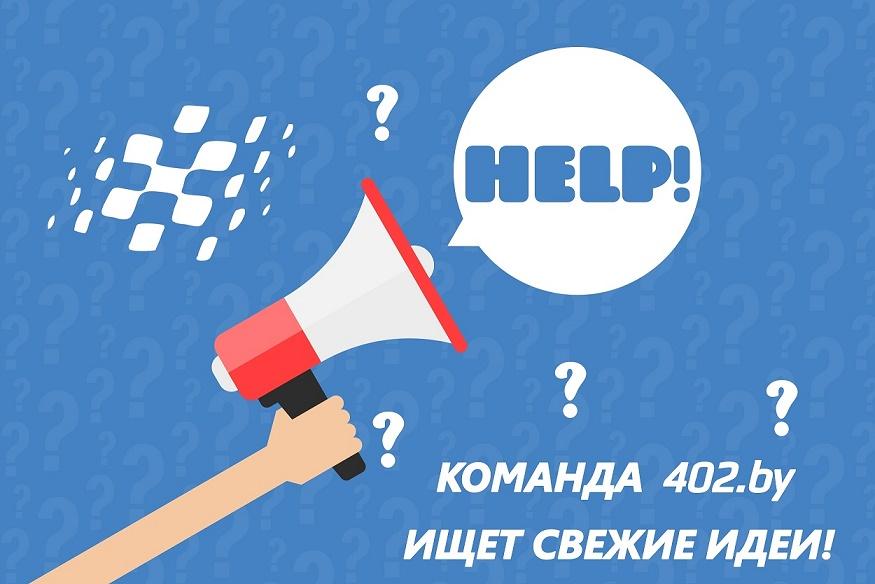 HELP! НАМ НУЖЕН КРУТОЙ ЛОГО!!!