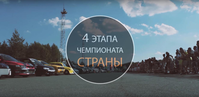 Видео по итогам 2017 сезона