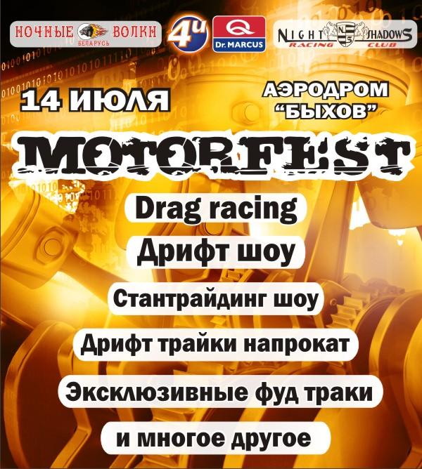 MotorFest БЫХОВ