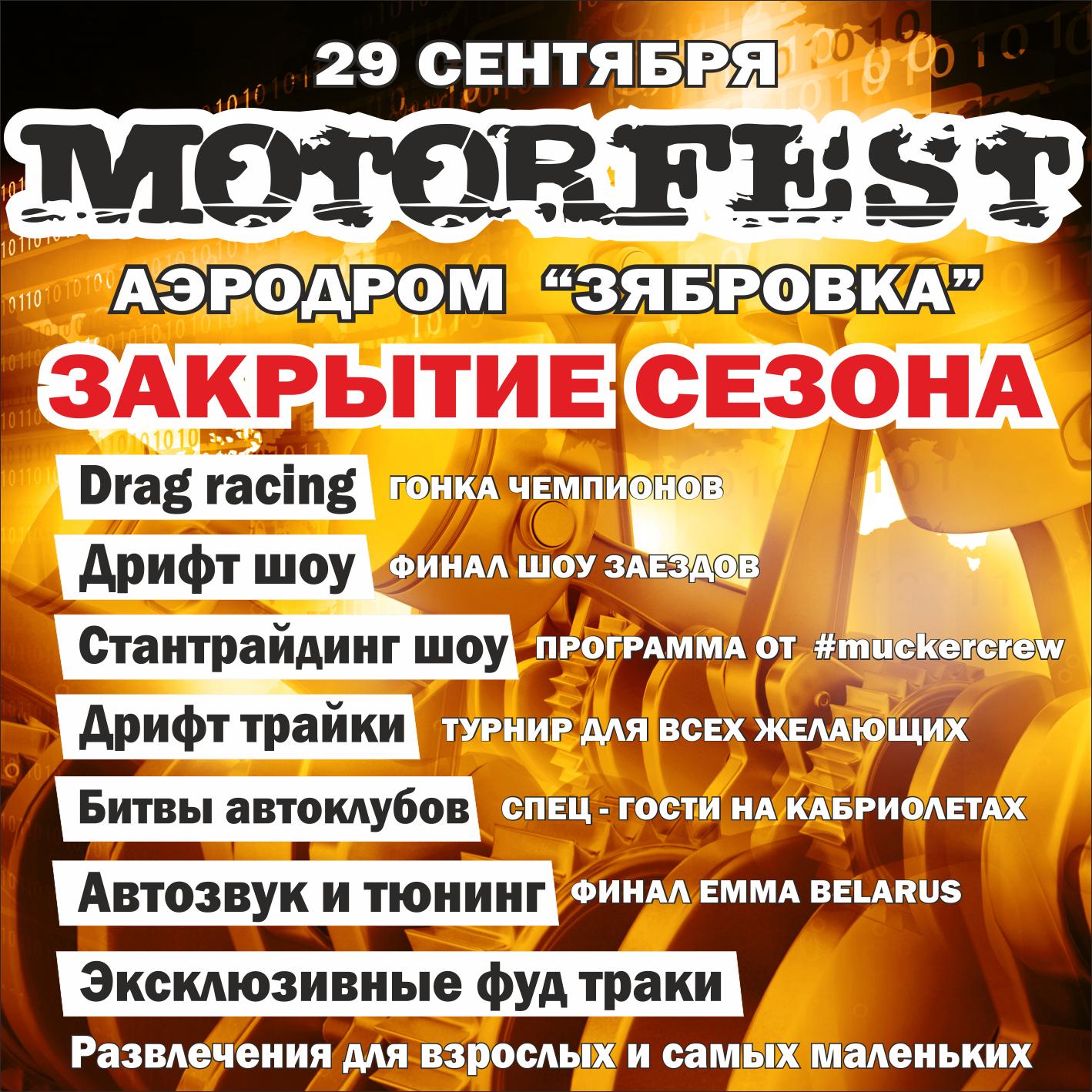MOTORFEST Закрытие сезона - 29 сентября